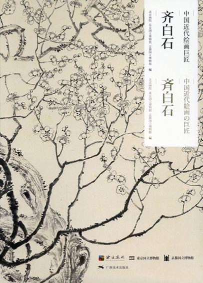 斉白石 中国近代絵画の巨匠/