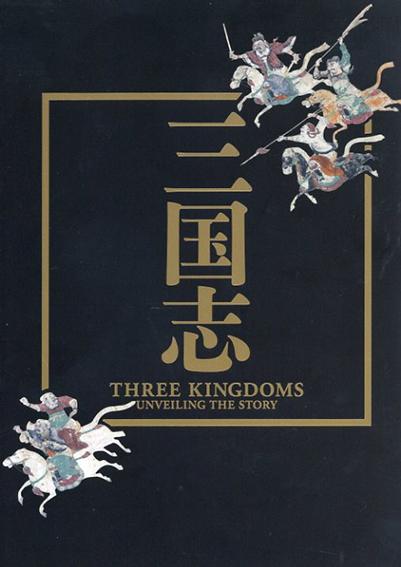 三国志 Three Kingdoms Unveiling the Story/