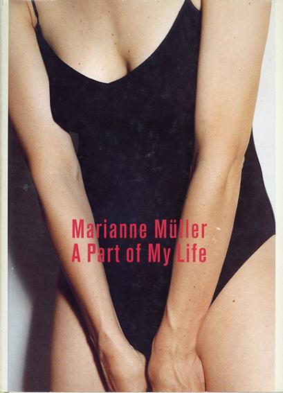 マリアン・ミュラー写真集 Marianne Muller: a Part of My Life/