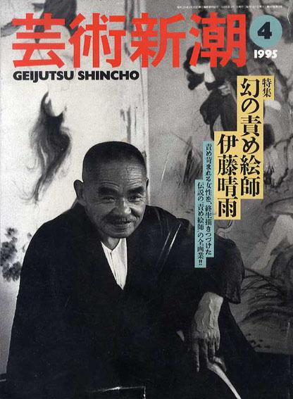 芸術新潮 1995.4 幻の責め絵師 伊藤晴雨/