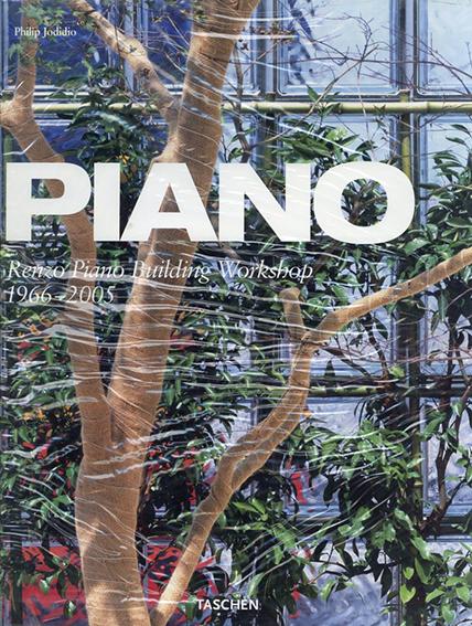 レンゾ・ピアノ Renzo Piano: Piano: Building Workshop 1966-2005/レンゾ・ピアノ/ フィリッピ・ジョディディオ