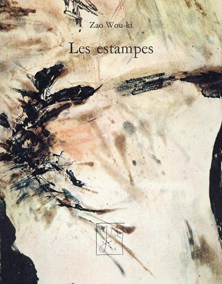 ザオ・ウーキー Zao Wou-Ki: Les estampes 1937-1974/