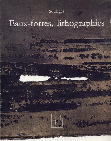 ピエール・スーラージュ Soulages: Eaux-fortes, Lithographies/