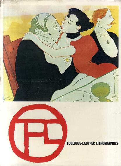 トゥールーズ・ロートレック リトグラフ集 Toulouse-Lautrec: Lithographies/トゥールーズ・ロートレック/ ジーン・アデマール