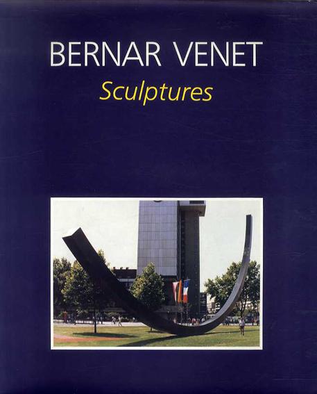 ベルナール・ヴェネ Bernar Venet: Sculptures /ベルナール・ヴェネ