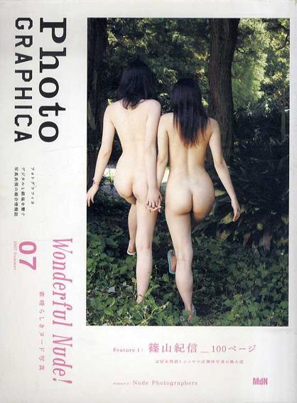 Photo Graphica フォトグラフィカ Vol.07 2007 篠山紀信/