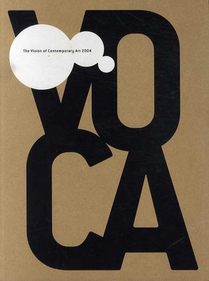 VOCA展2004 現代美術の展望 新しい平面の作家たち/「VOCA展」実行委員会他編 豊嶋康子/小柳裕/久保理恵子他