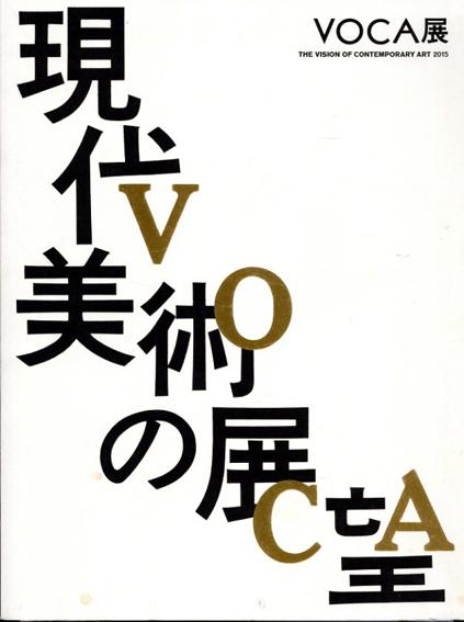 VOCA展2015 現代美術の展望 新しい平面の作家たち/「VOCA展」実行委員会他編 小野耕石/今井俊介/ミヤギフトシ他