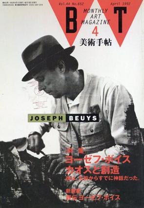 美術手帖 1992年4月号 No.652 ヨーゼフ・ボイス カオスと創造/