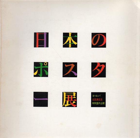 日本のポスター展 ヨーロッパ巡回展記念特別国内公開/