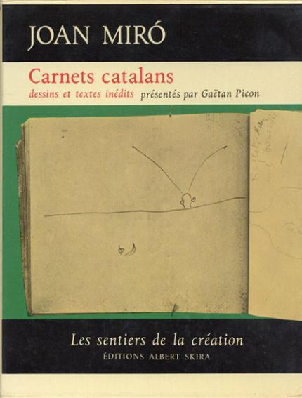 ジョアン・ミロ Joan Miro: Carnets Catalans 2冊組/