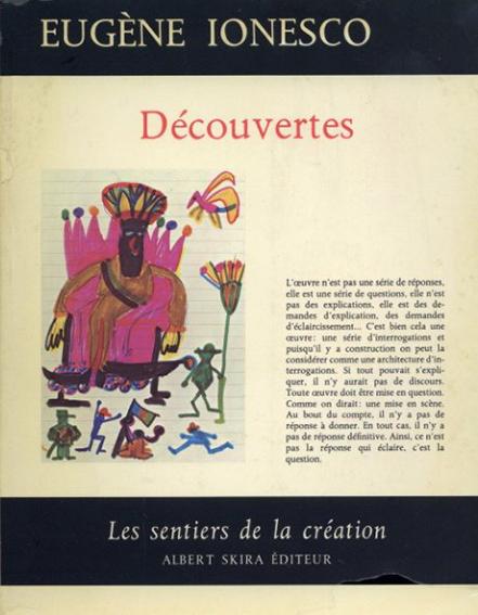 ウジェーヌ・イヨネスコ Eugene Ionesco: Decouvertes/