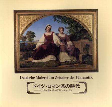 ドイツ・ロマン派の時代 ナザレ派・フリードリヒ・ベックリン/