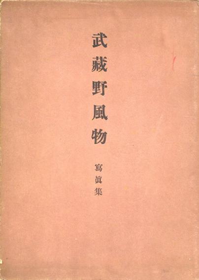 武蔵野風物 写真集/福原信三編
