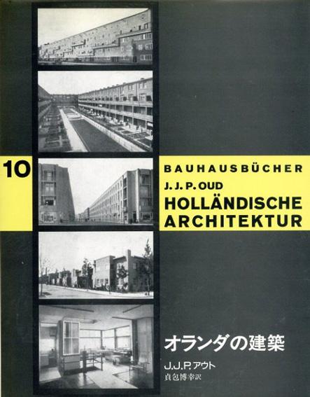 オランダの建築 バウハウス叢書10/J.J.P.アウト