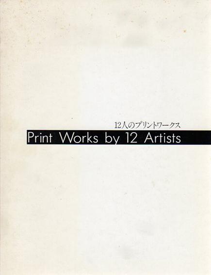 12人のプリントワークス Print Works by 12 Artists/李禹煥/菅木志雄他収録