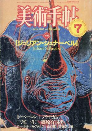 美術手帖 1983.7 No.512 特集:ジュリアン・シュナーベル Julian Schnabel/