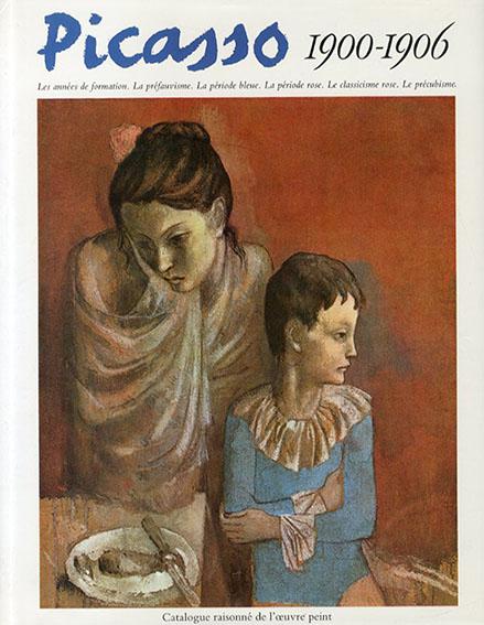 パブロ・ピカソ カタログ・レゾネ Picasso 1900-1906: Catalogue Raisonne De L'Oeuvre Peint/Joan Rosselet