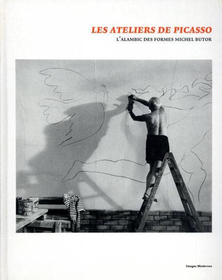 ピカソ Les Ateliers de Picasso/Michel Butor