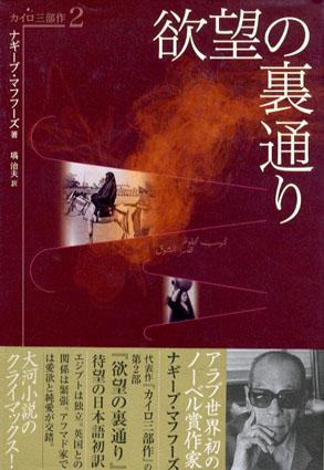欲望の裏通り カイロ三部作2/ナギーブ・マフフーズ 塙治夫訳