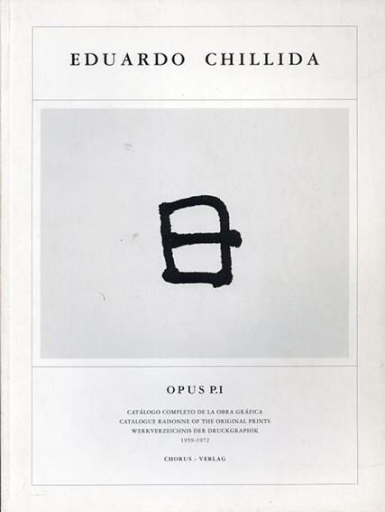 エドゥアルド・チリーダ カタログレゾネ: Eduardo Chillida Catalogue raisonne of the Prints Works Opus P.I - IV 全4冊揃/
