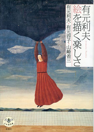 有元利夫 絵を描く楽しさ/有元利夫/有元容子/山崎省三