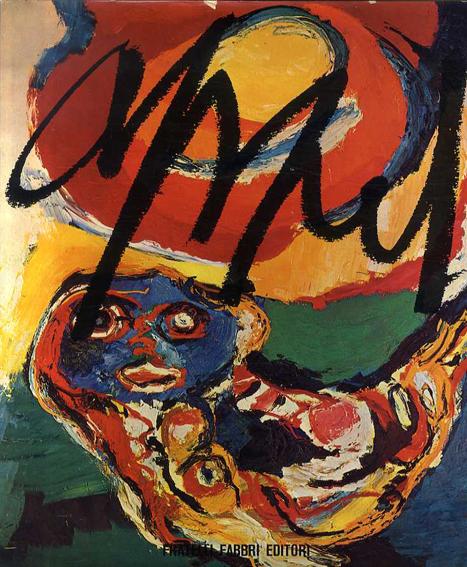 カレル・アペル Karel Appel: Le Grandi Monografie/