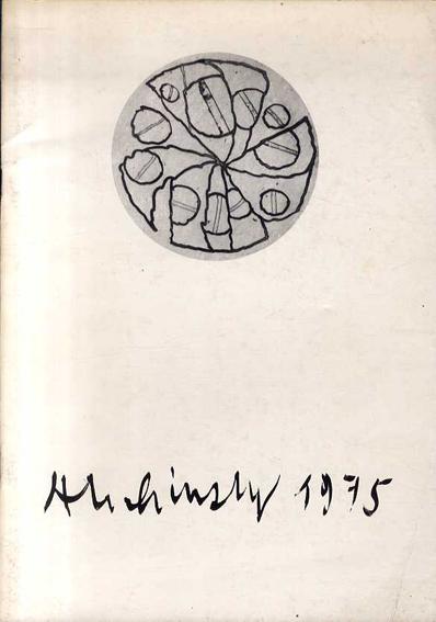 ピエール・アレシンスキー Pierre Alechinsky: Aquarelles Estampillees 1975/