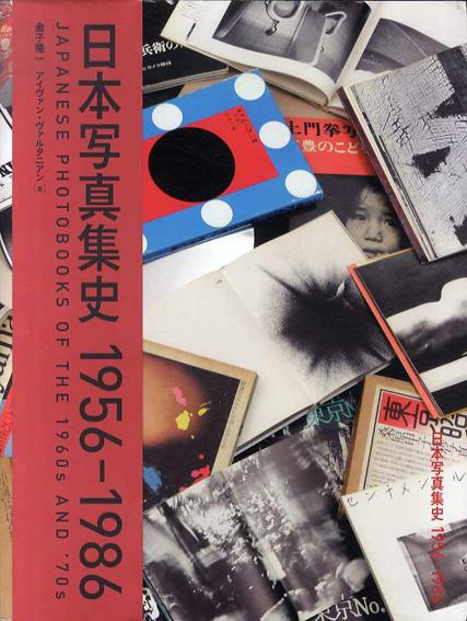 日本写真集史 1956-1986/金子隆一/アイヴァン・ヴァルタニアン 和田京子訳