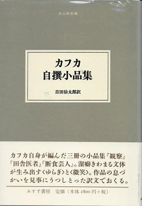 カフカ自撰小品集 大人の本棚/