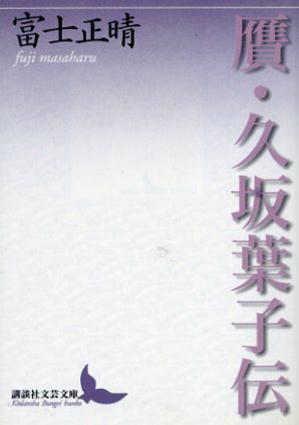 贋・久坂葉子伝/富士正晴