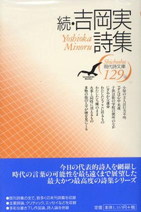 続・吉岡実詩集 現代詩文庫129/吉岡実