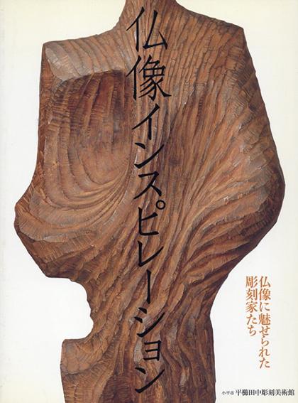 仏像インスピレーション 仏像に魅せられた彫刻家たち /小平市平櫛田中彫刻美術館編