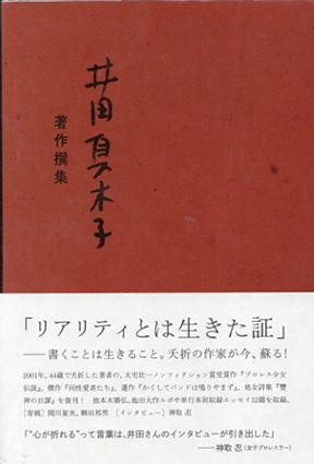 井田真木子著作撰集 1・2 全2冊揃/井田真木子