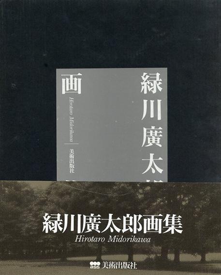 緑川廣太郎画集/緑川廣太郎