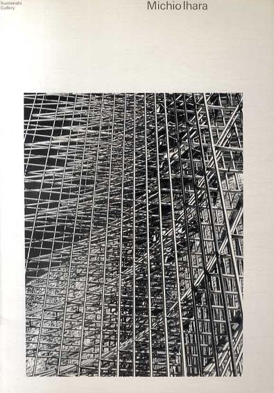 伊原通夫展 1989/