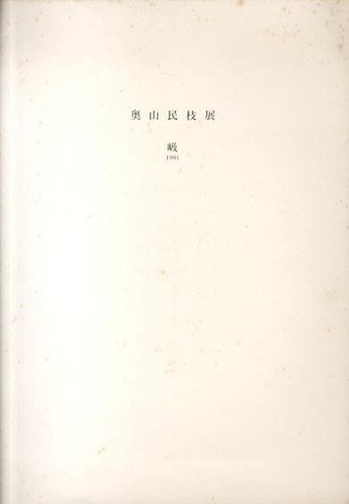 奥山民枝展 ゆらぐ 1991/