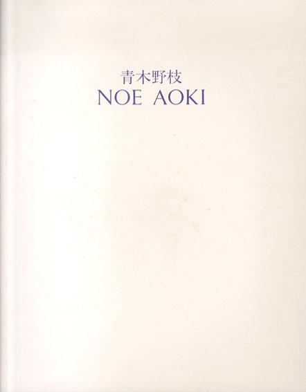 青木野枝展 1994/