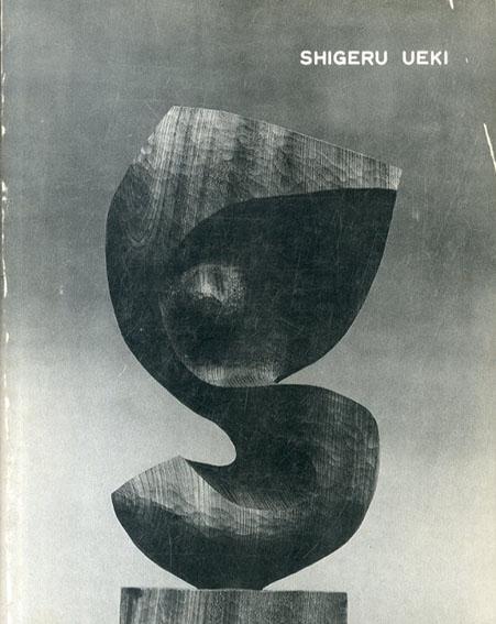 植木茂展 1983/