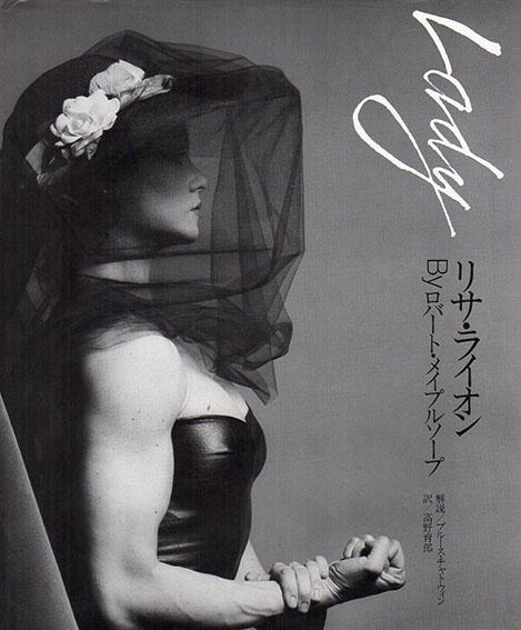 Lady リサ・ライオン/ロバート・メイプルソープ 高野育郎訳