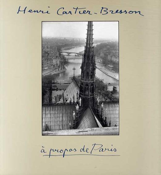アンリ・カルティエ=ブレッソン写真集 Henri Cartier-Bresson: A Propos de Paris/アンリ・カルティエ=ブレッソン