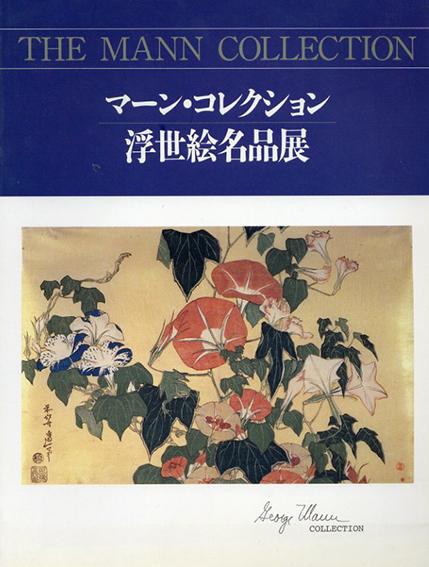 初公開マーン・コレクション 浮世絵名品展/