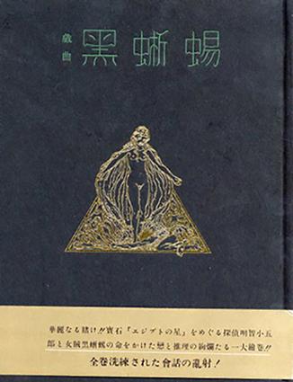 戯曲 黒蜥蜴/三島由紀夫