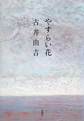 やすらい花/古井由吉