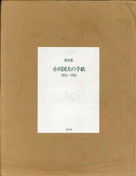 小川国夫の手紙 1953-1956 限定版/野見山暁治挿画 木谷進装丁