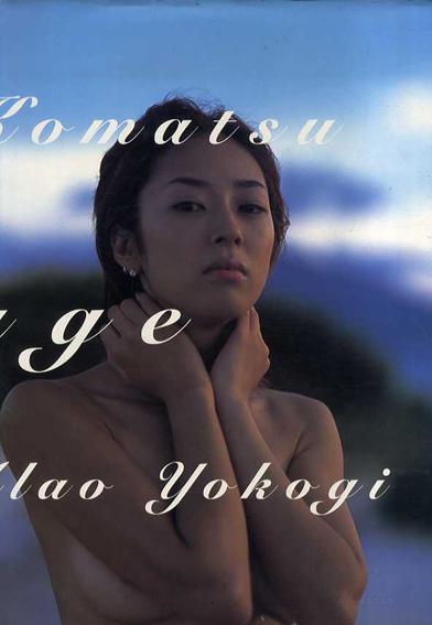 小松千春写真集 Voyage/横木安良夫