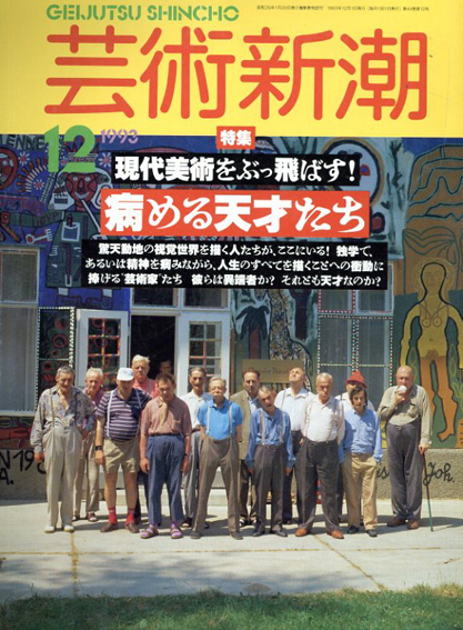 芸術新潮 1993.12 現代美術をぶっ飛ばす! 病める天才たち/