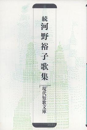 現代短歌文庫 続 河野裕子歌集/