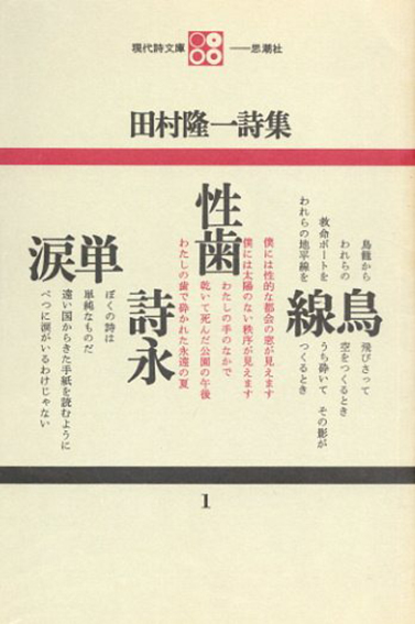 現代詩文庫1・110・111 田村隆一詩集三冊/