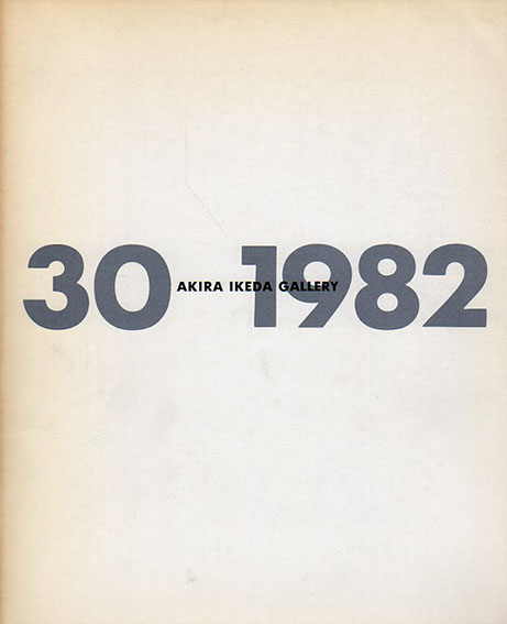 Akira Ikeda Gallery 30 1982/フランク・ステラ/ジャスパー・ジョーンズ/加納光於他